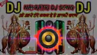 Navratri DJ Song 2019 ओ आए तेरे भवन