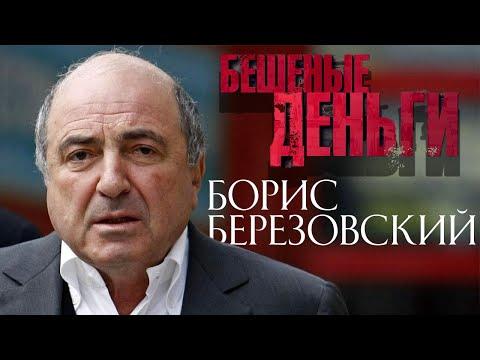Борис Березовский. Бешеные деньги. Документальный фильм. Часть 1