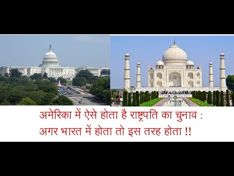 US Presidential Election Process in hindi : Understand it from Indian Point of View