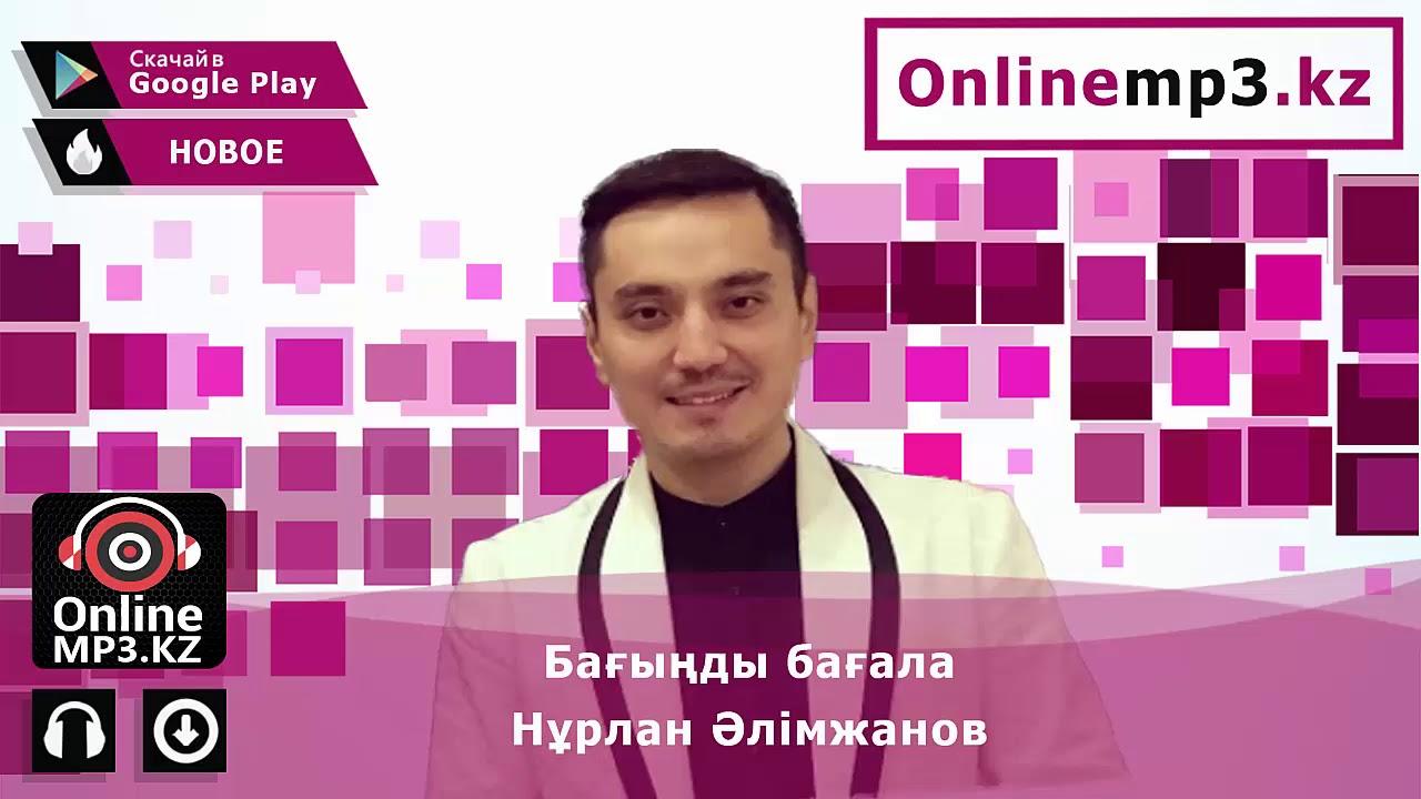 Нұрлан-Әлімжанов - Бағыңды бағала