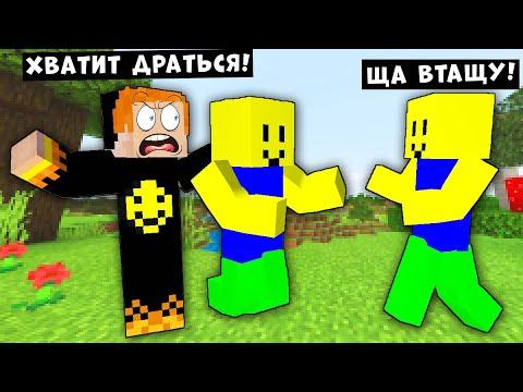 ПЕРВЫЕ РАЗБОРКИ НУБИКОВ В МАЙНКРАФТ! ВЫЖИВАНИЕ НУБ ПРОТИВ ПРО ТРОЛЛИНГ Minecraft