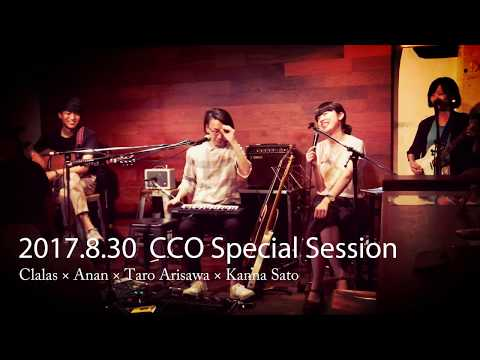 2017.8.30 BAR? CCO session - ナイトクルージング(Fishmans cover)