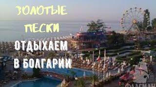 отдохнуть на море Golden Sands Bulgaria  . Золотые Пески, Болгария.(Заказать отдых на море , авиабилеты и отели моно здесь: http://goo.gl/Wz02Ns http://goo.gl/PTwsKS., 2014-07-08T09:17:48.000Z)