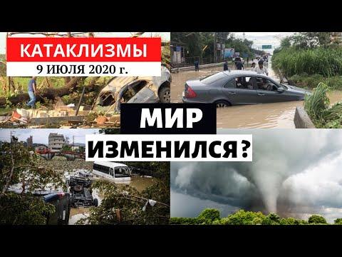Катаклизмы за день 9 июля 2020 года | Потоп в Японии , Индии! Изменение климата! Climate Change.