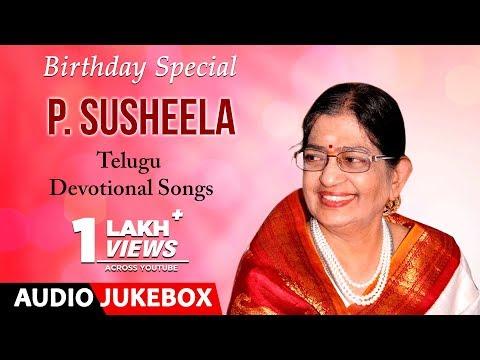P Susheela Telugu Devotional Songs | Jukebox | Birthday Special | P Susheela Telugu Bhakti Geetalu