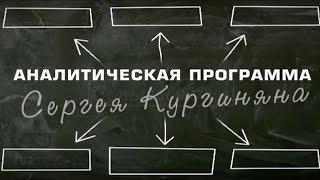 Смысл игры - 59. О ситуации в Донбассе