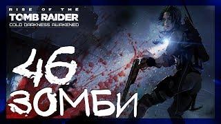 ЗОМБИ АТАКУЮТ #46 ► Холодная Тьма ► Rise of the Tomb Raider: Cold Darkness Awakened