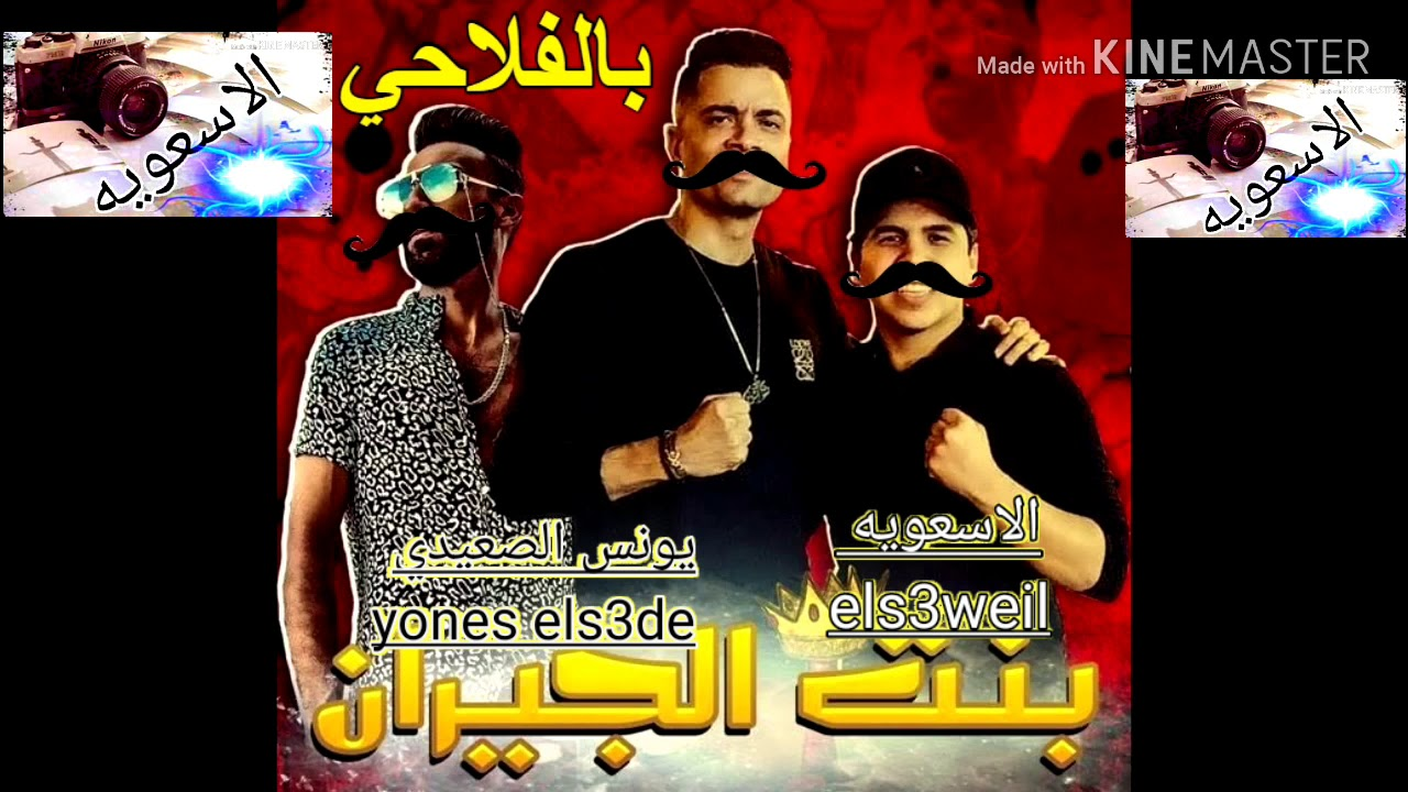 مهرجان بنت الجيران بالفلاحي لهجه الصعيد بهويا انتي قاعده ماعيا Youtube