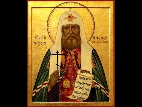 Акафист Святителю Тихону, Патриарху Московскому и всея России.