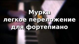 Мурка - легкое переложение для фортепиано