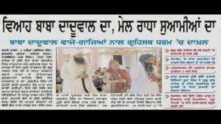 DADUWAL WEDDING DAY HIGHLIGHTS - Baba Baljit Singh Ji Nu Radha…