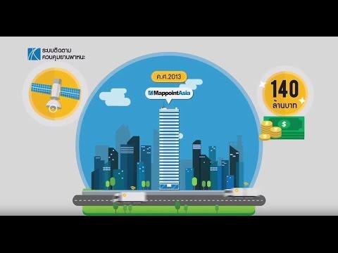 โครงการมั่นใจทั่วไทย รถใช้ GPS Tracking Mappointasia