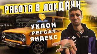 Фото 🤪 Локдаун / Работа В Такси Киев / Возим За Еду