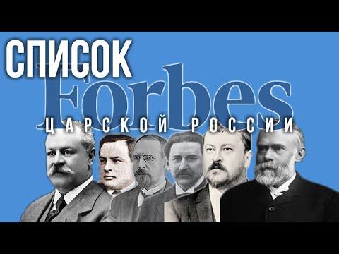 Forbes до революции: самые богатые в царской России