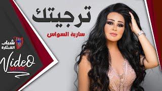 Saria El Sawas - Terajetak / سارية السواس - ترجيتك