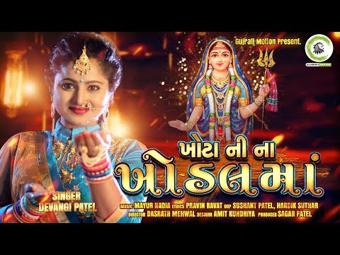 Khota Ni Na Khodal Maa | Devangi Patel | Spacial Navratri Song | HD Video - 2018