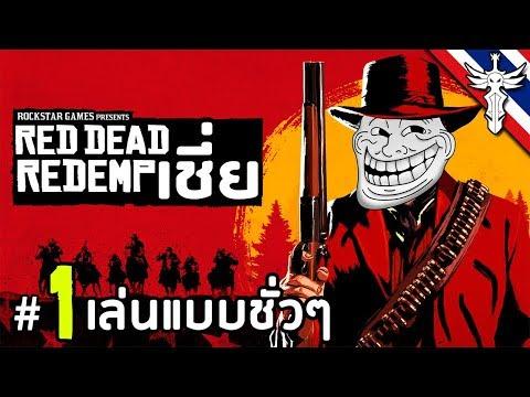 ผีนายอำเภอ - Red Dead รีเดมเชี่ย #6 - วันที่ 19 Jan 2019