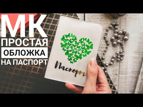 МАСТЕР КЛАСС Обложка на паспорт из кожзама.