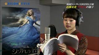 ディズニーの『シンデレラ』が実写映画化され、4月25日に公開される。日...