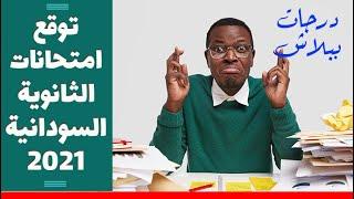 توقع امتحانات الثانوية السودانية 2021