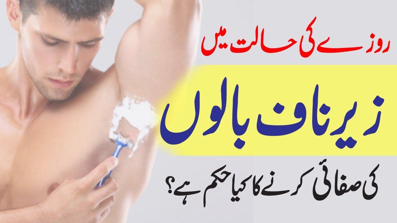 UNDER ARM HAIRS CUTTING IN RAMADAN ROZA روزے کی حالت میں زیر ناف بال صاف  کرنا