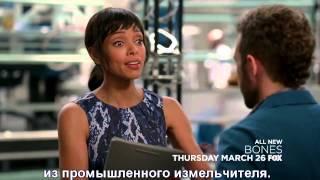 Сериал Кости ( Bones ) - 10 сезон 11 серия  RUS SUB ( Промо )