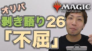【マジック】オリパ剥き語りカード紹介 Vol.26 【開封】Open Original pack and talk (26) thumbnail