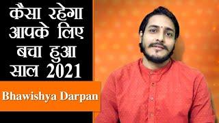 Bhawishya Darpan | किस राशि का होगा भाग्योदय, किसको होगा नुकसान | Horoscope 2021
