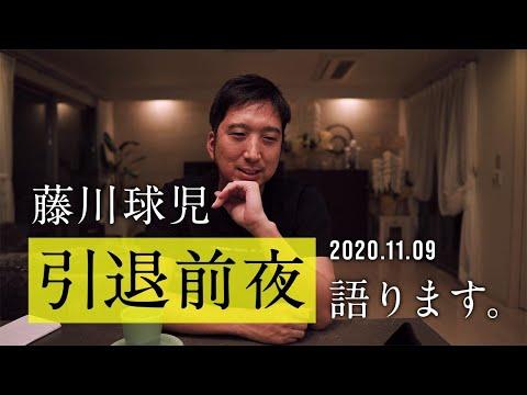 【引退前夜】藤川球児のプロ野球選手生活 最後の夜【初公開】