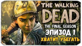 THE WALKING DEAD (THE FINAL SEASON) - ЭПИЗОД 1 - ХВАТИТ УБЕГАТЬ