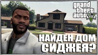 GTA 5 - НАЙДЕН ДОМ СИДЖЕЯ ПОХОЖИЙ ДОМ В ДРУГОМ МЕСТЕ