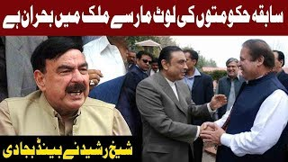 Ex Government's are The Reason of Crisis in Pakistan Says Sheikh Rasheed | 18 December| Express News