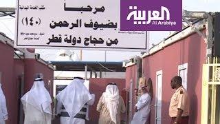 تسهيلات سعودية للقطريين thumbnail