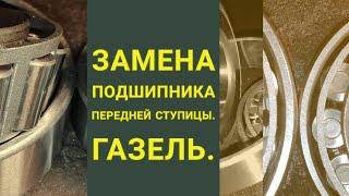 СТУПИЦА ГАЗЕЛЬ, ЗАМЕНА ПОДШИПНИКОВ И ИХ РЕГУЛИРОВКА.