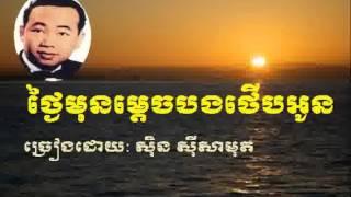 Sin Sisamuth | Thngai Mun Mdech Bong Therb Oun - ថ្ងៃមុនម្តេចបងថើបអូន | Khmer oldies song