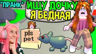 ИЩУ ДОЧКУ в АДОПТ МИ №5! Я стала бедной МАМОЙ Удочери меня в Adopt Me РОБЛОКС на Русском!