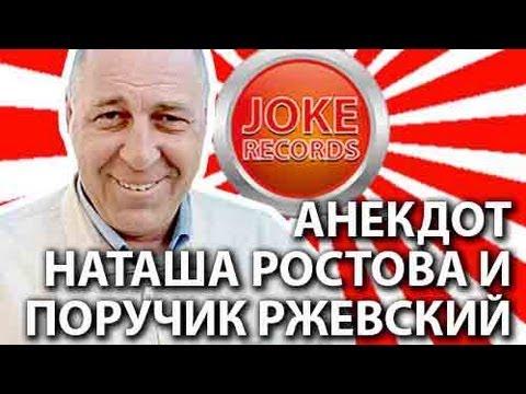 Лучшие анекдоты про поручика Ржевского, Наташу Ростову и