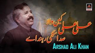 Qasida Ali Ali Kehn Wala Saada Sukhi Renda Jay - Arshad Ali Khan - 2019.mp3