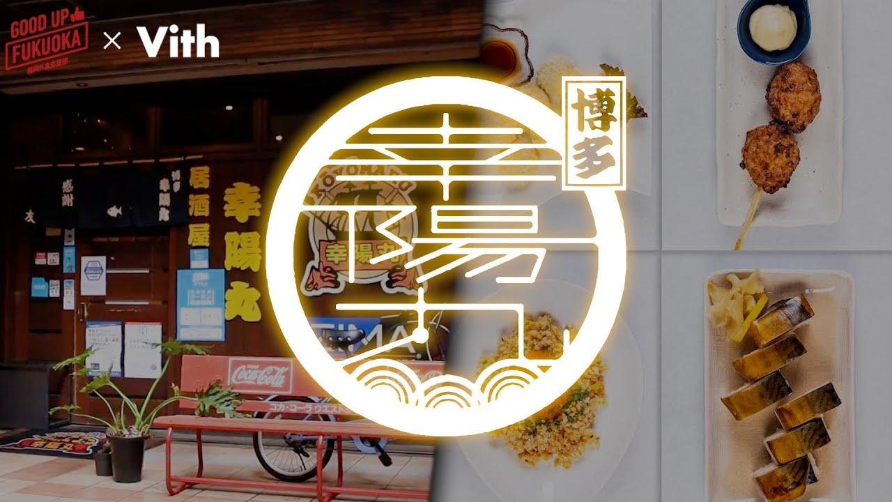 中州にある、刺身も一品料理も美味しい新鮮魚介を使用した海鮮料理のお店【幸陽丸】