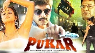 Meri Pukar  - Full Length Action Hindi Movie
