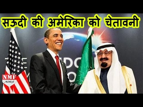 9/11 Lawsuits को लेकर Saudi Arab ने दी US को अंजाम भुगतने की Warning