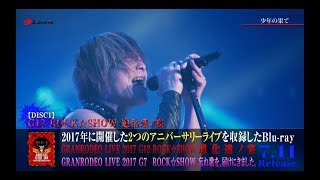 GRANRODEO / G12 ROCK☆SHOW・G7 ROCK☆SHOW - Special Live Trailer