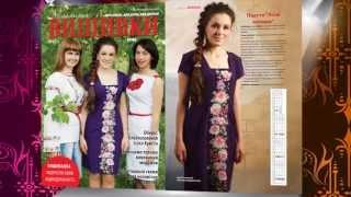 Майстерня вишивки №17(5)(В номері: Плаття «Літні мотиви»; Конкурс «Вишиванка» ; Жіноче плаття «Маківка»; Жіноча блуза «Трояндові..., 2013-06-13T18:20:18.000Z)