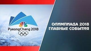 Олимпиада 2018. Главные события
