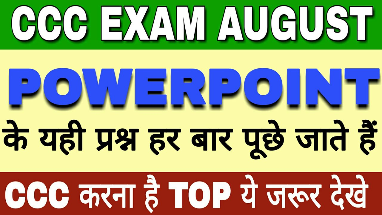 Download Most Important Question For CCC Exam |CCC Exam Preparation |CCC Exam August  |PowerPoint Question