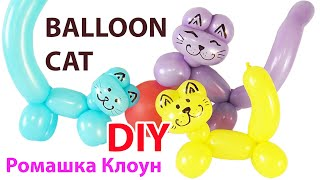 КОТИК ИЗ ШАРИКА кошка фигурки из шариков Balloon Animal Cat DIY como hacer un gato con globos