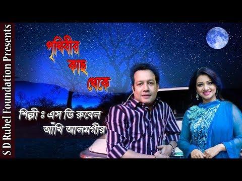 Prithibir Kach Theke ( পৃথিবীর কাছ থেকে ) || Ankhi Alamgir -S D Rubel || Duet Song || SDRF