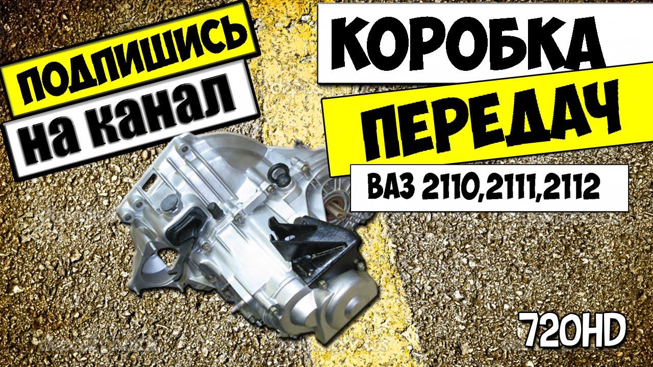 ВАЗ 21213, (lada 4x4) негативное  мнение  про вазовскую коробку передач