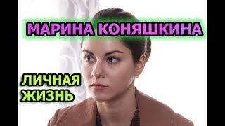 Марина Коняшкина - биография, личная жизнь, муж, дети. Актриса сериала Город Влюбленных