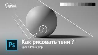 Как рисовать ТЕНИ и СВЕТ в PHOTOSHOP |  Урок по Фотошопу | Как нарисовать объём!